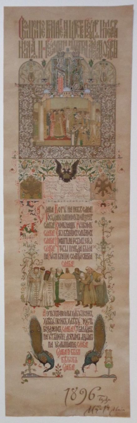 Antique Coronation Banquet Menu for Tsar Nicholas II Romanov of Imperial Russia